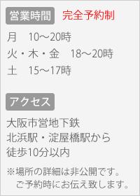 メンタルワークス大阪の営業時間