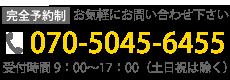 070-5045-6455
